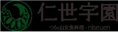 つりと山女魚(ヤマメ)料理【仁世宇園】